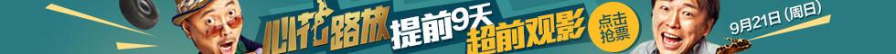 【150城】《心花路放》9月21日点映