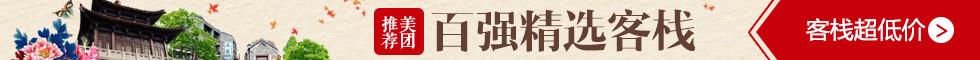 【多城市】百强精选客栈