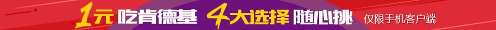 【多城市】1元吃KTC辣堡