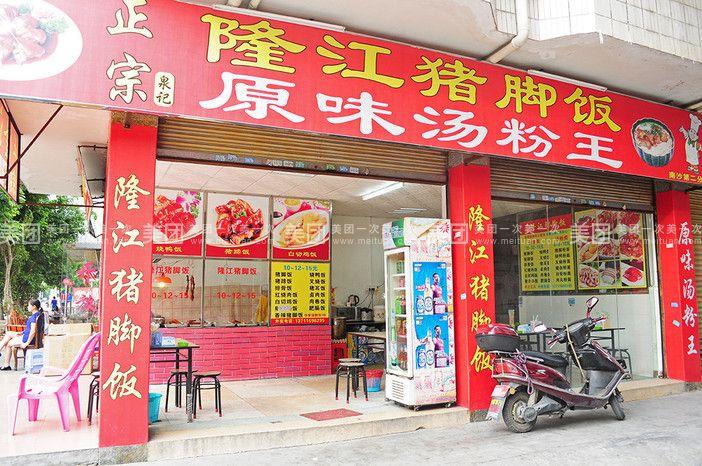 正宗隆江猪脚饭(大涌新村店)位于金岭南路431号,新店开业开张优惠