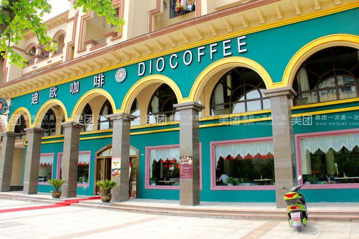 迪欧咖啡  迪欧咖啡是迪欧餐饮集团旗下知名餐饮连锁品牌之一,自2002年1月在上海青浦创设首家门店以来,迪欧咖啡始终秉承优雅欧亚气息和诚信、尊重、关怀的核心价值观,成为咖啡行业的品质典范并得到广泛的认同和赞誉。目前,迪欧咖啡在全国已开设了400余家门店,遍布中国二十多个省份、自治区和直辖市中的百余城市,拥有一支强大的加盟商团队的支持,三大分公司雄踞南北、互相策应。迪欧咖啡品牌得以成功的关键,在于其对产品品质与服务品质的孜孜以求,还有那令人意犹未尽的优雅环境与充满人文气息的欧亚咖啡文化。
