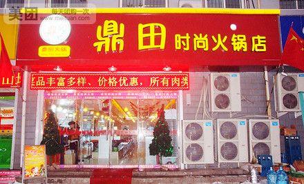 时尚火锅店,是武安市首家自助火锅超市,开业以来深受广大朋友的喜