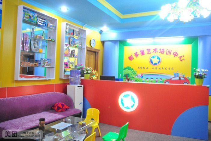 智多星艺术培训中心是专注儿童潜能的开发机构,师资力量雄厚,拥有多
