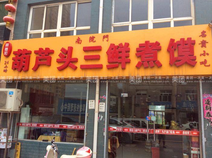 诚意和葫芦头  葫芦头历史悠久。早为唐代京城美食,至今仍是西安城内有名的风味食品。早在唐代,京城长安(今西安市)有一种名叫煎白肠的食品出售,是用猪肠肚做的,食者寥寥无几。相传,祖籍京兆华原(今陕西省铜川市耀州区)的唐代名医孙思邈(人们称为药王),他的医学造诣很高,有许多医学专著,并对饮食医疗很有研究,其中的《千金食治》就是他的食疗专著。