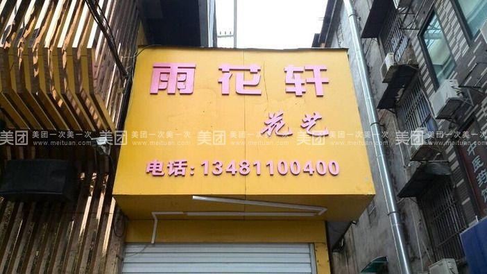杭州知味观_杭州知味观顾人均消费