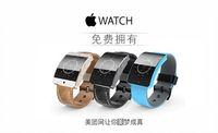 美梦成真:苹果applewatch,美团网免费送!