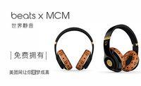 美梦成真:Beats×MCM,美团网免费送!