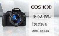 美梦成真:佳能EOS100D,美团网免费送!