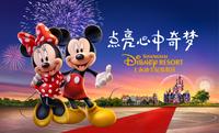 免费抢上海迪士尼门票!!!