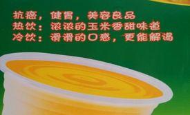 南京美团网:南京今日团购:【黄记玉米汁】饮品2选1,提供免费WiFi,美味不停歇