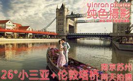 【纯色婚纱摄影】婚纱摄影套系,提供免费WiFi