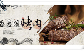 南京美团网:南京今日团购:【香落溪烤肉】50元代金券1张,除烟酒、特价菜外全场通用