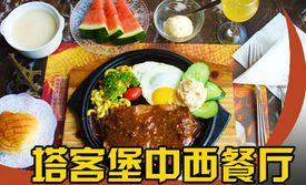 梦幻西餐厅3_梦幻西餐厅2_梦幻图片大全