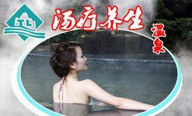 南京美团网:南京今日团购:【汤疗养生温泉】门票1张+酥食点心1份,节假日通用,还和你一起看泉水细流