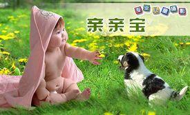 南京美团网:南京今日团购:【亲亲宝儿童摄影】超值套系,非节假日拍摄有赠品