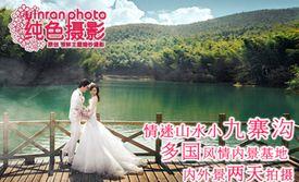 """【纯色婚纱摄影】纯色""""爱丽丝庄园""""婚纱摄影套系,提供免费WiFi"""