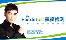 南京美团网:南京今日团购:【HairdeTest黑黛增发】检测脱发筛选测试1次,男女不限,畅享健康生活