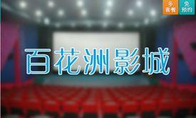 仅售26元!最高价值100元的百花洲电影城电影票1张,2D/3D通兑,可供1人观影1场,使用时间为10:00-17:50。