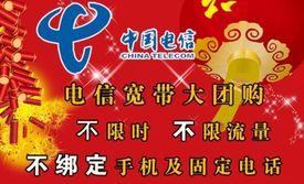 中国电信宽带4M宽带,仅售580元!价值1008元的中国电信宽带4M宽带套餐,安装当月免费,免初装费,免材料费,不限时,不限流量,不绑定手机电话,享受生活。