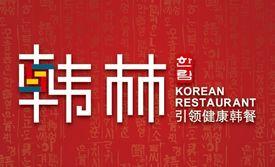 韩林炭烤(海宁店)