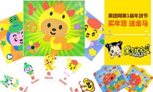 众不同小手工小动物EVA贴画套装与众不同小手工小动物EVA贴画图片