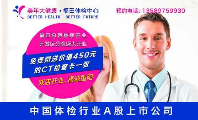 2店通用】烟台美年大健康体检男性CT检查套餐1次,男士专享-福田