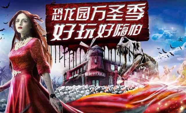 【鸣凰大学城】中华恐龙园万圣节门票恐龙园万圣夜公园成人票1张-中