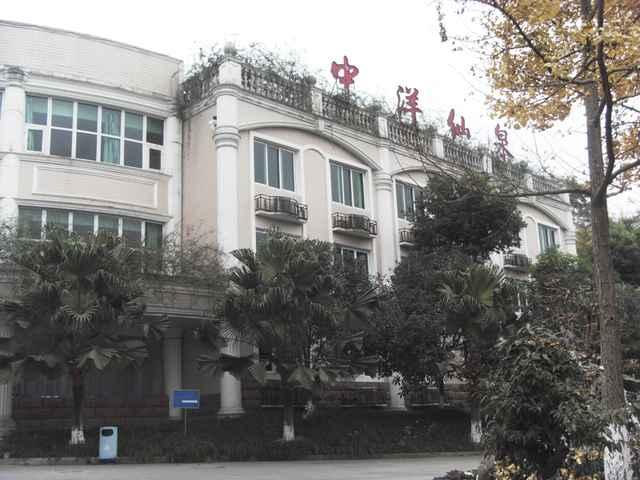 【罗浮山风景区】中洋仙泉酒店门票成人票仅售40.0元!最高价值68.0