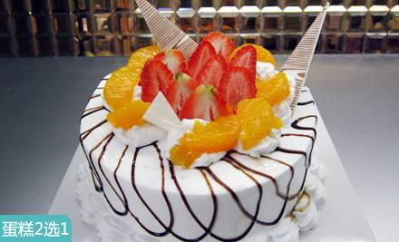 利来西饼屋6寸冰激凌水果蛋糕2选1-名利来西饼屋团购 美团网