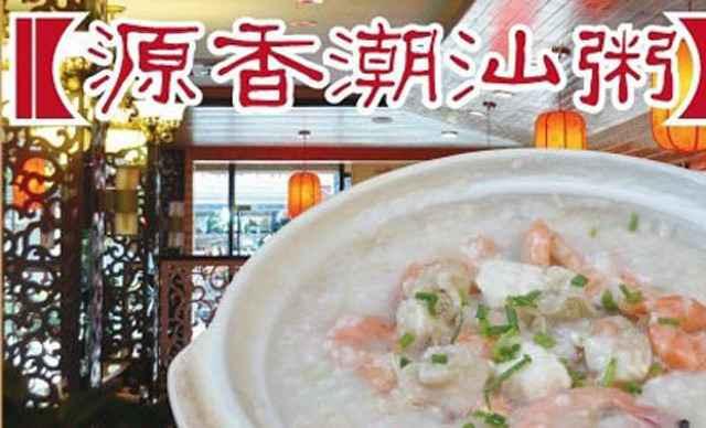 源香潮汕粥