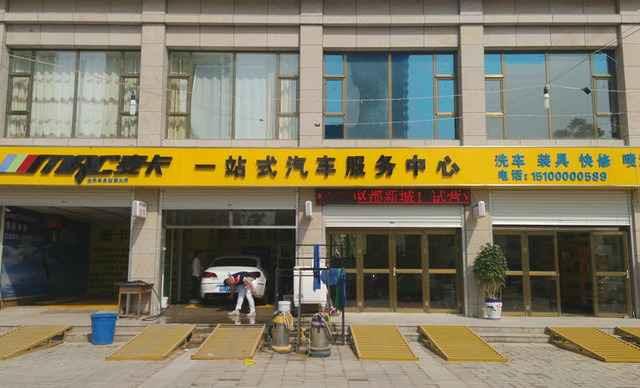 麦卡一站式汽车服务中心