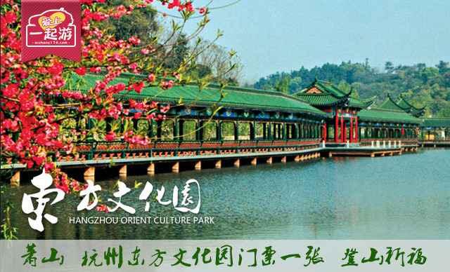 杭州东方文化园风景区门票1张