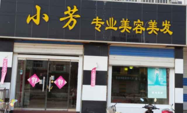 9门店价 742 已售 74人评价 【肥城市】小芳专业美容美发美发套餐图片