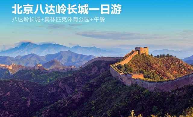 【北京出发】八达岭长城一日游八达岭长城一日游,每日发团,不限出