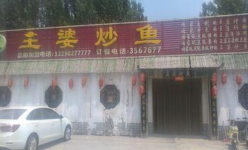 王婆炒鱼(曹县店)-美团