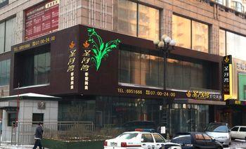 圣河湾港式茶餐厅6店(对炉山店)-美团