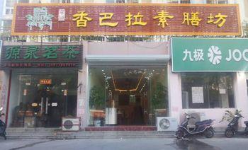 香巴拉素膳坊-美团