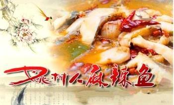 姚树人麻辣鱼-美团