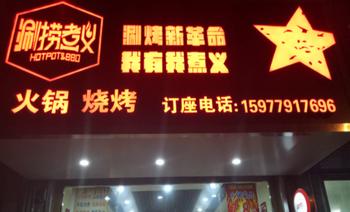 涮捞煮义火锅烧烤店-美团