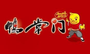 鸭掌门特色火锅(东关南街店)-美团