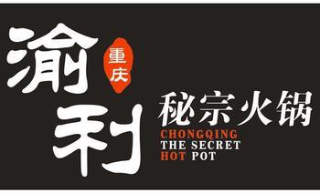 渝利 ·秘宗火锅-美团