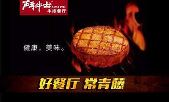 斗牛士牛排餐厅(龙华店)-美团