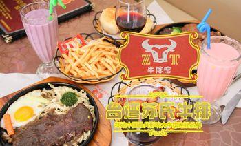仟佳味台湾苏氏牛排-美团