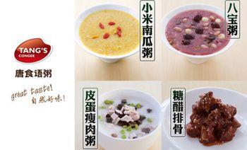唐食语粥(凯德店)-美团