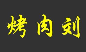 烤肉刘(总店)-美团