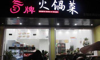 冒牌火锅菜-美团