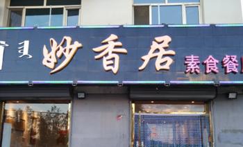 妙香居素食餐厅-美团