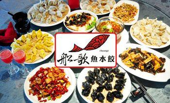 船歌鱼水饺(唐山街店)-美团