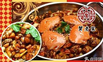蟹老宋香锅(方庄店)-美团