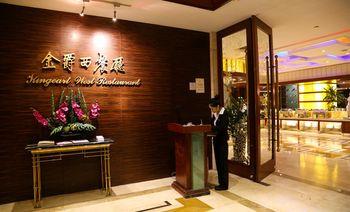 新世纪酒店(金爵西餐厅)-美团